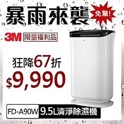 【福利品】3M雙效空氣清淨除濕機