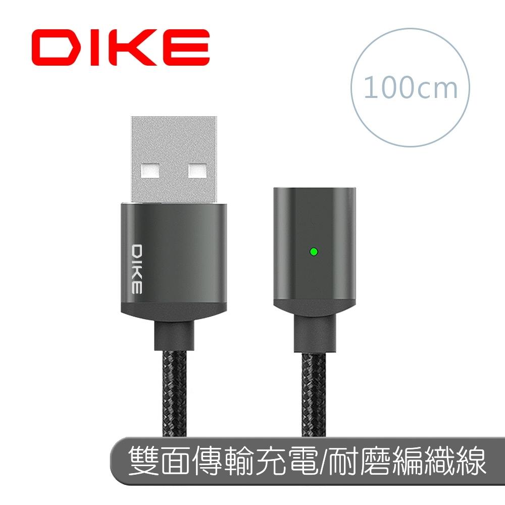 DIKE 鋁合金磁吸充電線100cm(無附磁吸頭) DL410