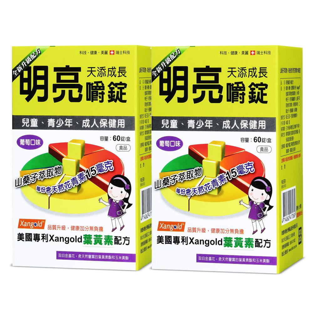 【西德】天添成長明亮嚼錠-葡萄口味(60錠/盒)X2入