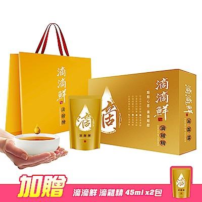 【滴滴鮮】滴雞精禮盒(45mlx10包/盒)-加贈滴滴鮮 滴雞精45mlx2包