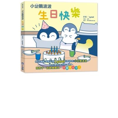 小企鵝波波生日快樂