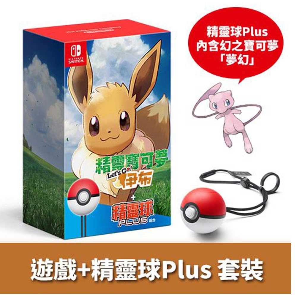 精靈寶可夢 Lets Go!伊布+ 精靈球 Plus - NS 亞版中文版