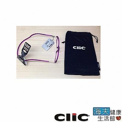 海夫健康生活館 CSI美國庫麗 (CLIC) 前拆式眼鏡專用鏡袋 (黑色)
