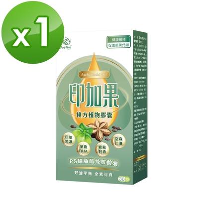 【健康進行式JoyHui】印加果複方植物膠囊 30粒*1盒