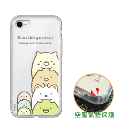 SAN-X授權正版 角落小夥伴 iPhone SE 2020/SE2 空壓保護手機殼(疊疊樂)