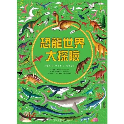 閣林文創 恐龍世界大探險