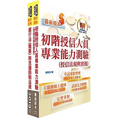 108年第一銀行(經驗行員【徵授信組】)套書(題庫網帳號、雲端課程)