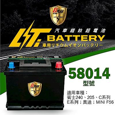 日本KOTSURU-8馬赫鋰鈦汽車啟動電瓶 58014 / 70Ah