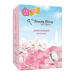 我的美麗日記 吉野櫻淨白柔嫩面膜