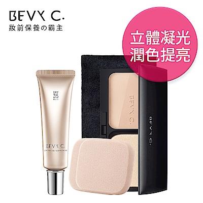 BEVY C. 潤色立體凝光隔離裸妝組