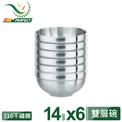 [PERFECT 理想] 極緻316雙層碗14cm 6入無蓋