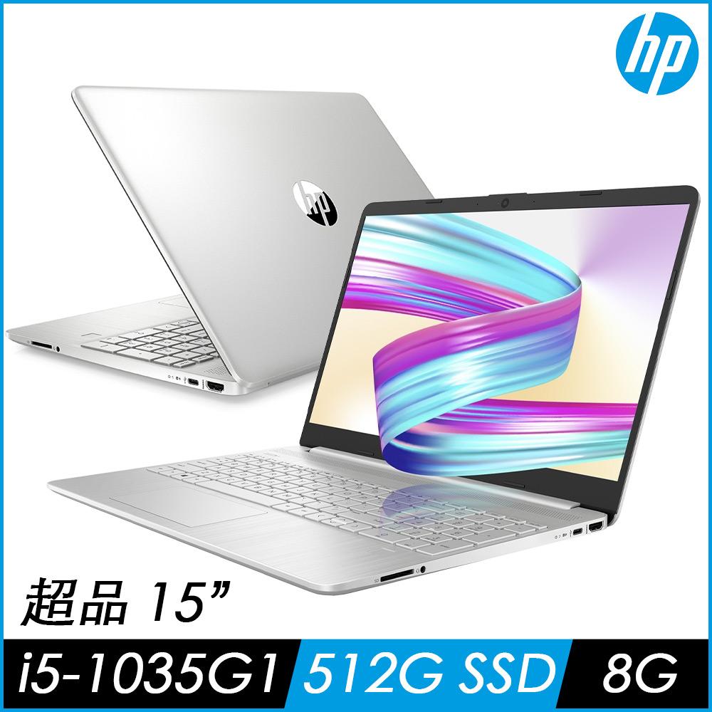 (送8G記憶體 直升16G) HP 超品 15s-fq1010TU 15吋筆電(i5-1035G1/8G/512G/星空銀)