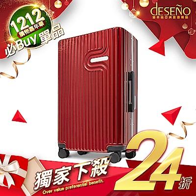 Deseno 法式工藝陶瓷款24吋PC光鏡細鋁框行李箱-酒紅