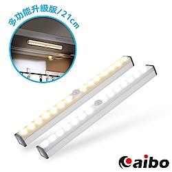 aibo 升級版多功能 USB充電磁吸式 21cmLED感應燈管(LI