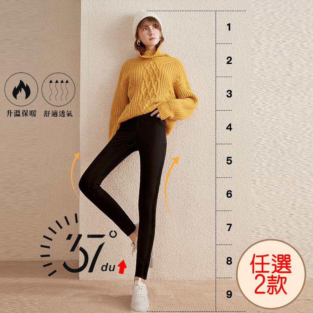 [時時樂限定]2F韓衣-台灣製 升溫發熱長褲2色(任選2件M-3XL)