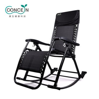 Concern康生 無重力人體工學躺椅/搖搖椅 CON-773