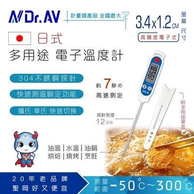 【N Dr.AV聖岡科技】GE-53C 日式多用途電子溫度計