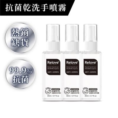 Relove ANTI-GERMS安泰菌-抗菌乾洗手噴霧80ml 3入組(贈手洗精80ml)