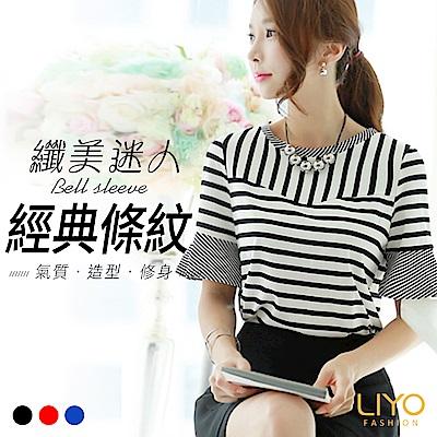 LIYO理優經典條紋喇叭袖上衣(黑,藍,紅)