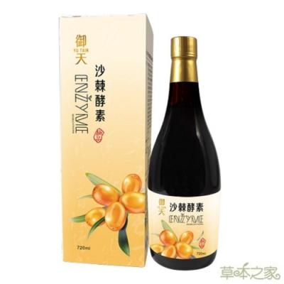 草本之家-御天沙棘蔬果酵素液720mlX1瓶