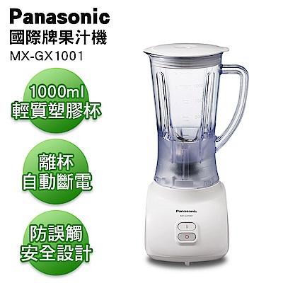 Panasonic國際牌 1000ml果汁機 MX-GX1001
