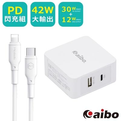 aibo PD閃充組42W充電器+8Pin/Type-C PD快充線(1.2M)