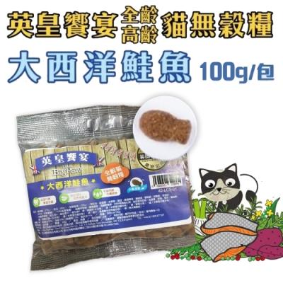 英國Little BigPaw英皇饗宴-全齡貓無穀糧-大西洋鮭魚 100g (三包組)