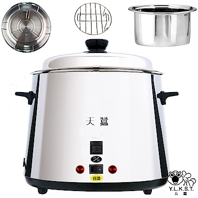 天蠶全不鏽鋼10人份電鍋(不鏽鋼鍋蓋+上置蒸盤)(YL-10AS1A)