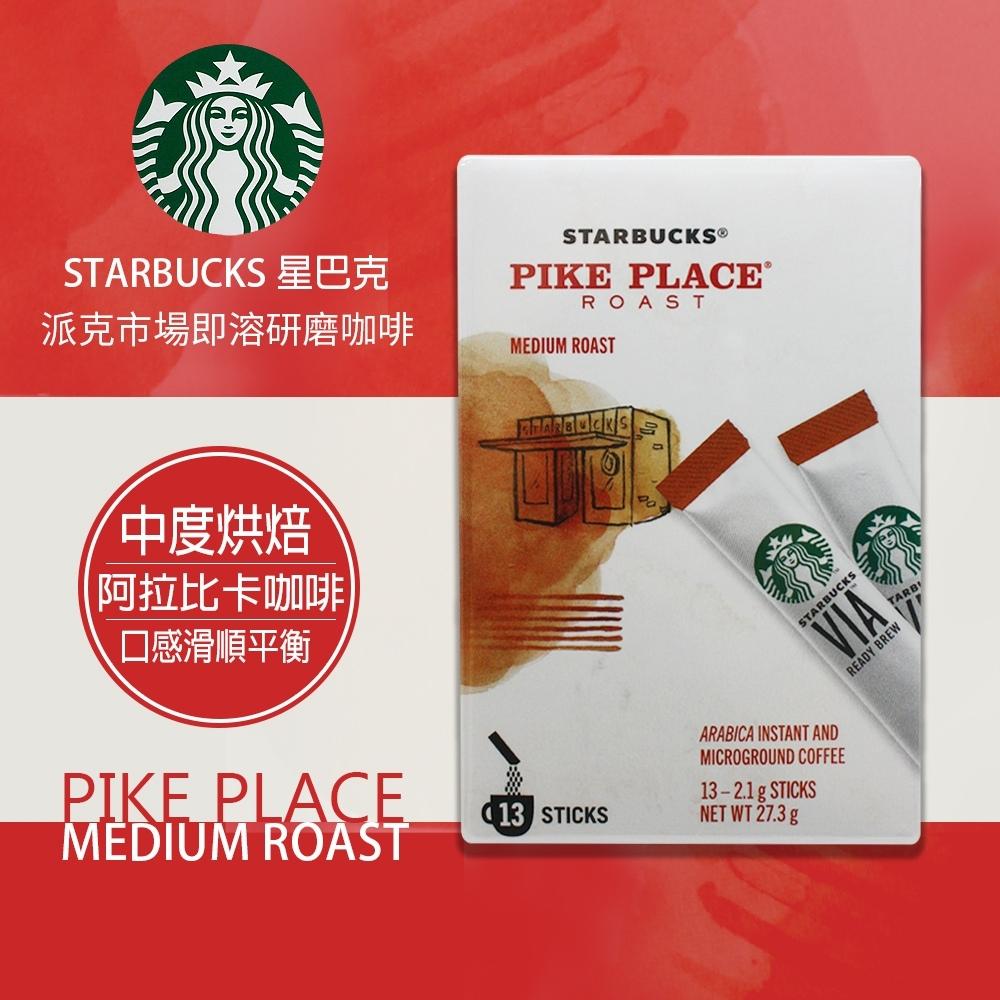 星巴克STARBUCKS 派克市場即溶研磨咖啡(2.1gx26入/組)