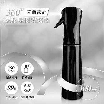360度黑點環保噴霧瓶 (300ml) PET塑膠噴瓶 剪燙噴霧瓶 大面積持續噴霧