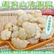 (滿699免運)【天天果園】嚴選冷凍白花菜1包(每包約200g) product thumbnail 1