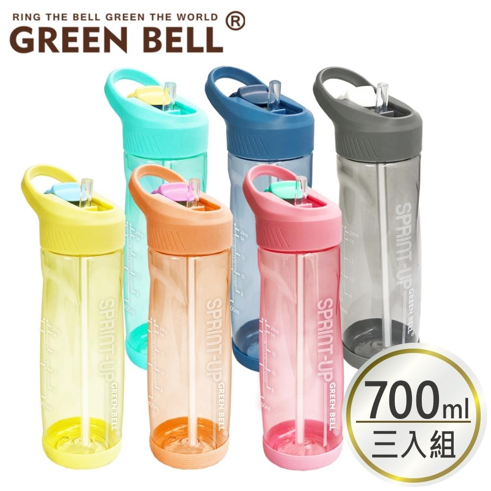 [團購三入]GREEN BELL 綠貝 極速運動吸管水壺700ml