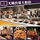 天賜良緣大飯店 百匯自助餐平日晚餐2張 product thumbnail 1