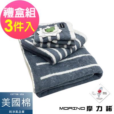 MORINO摩力諾 美國棉抗菌消臭橫紋方毛浴巾組【禮盒裝】灰色