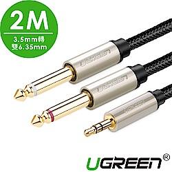 綠聯 3.5mm轉雙6.35mm發燒級音源線 2M