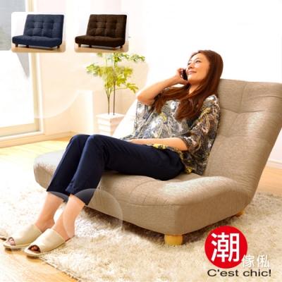 C est Chic_Wabi-Sabi侘寂美學(和風)雙人沙發-3色可選 W110*D73~122*H76 cm