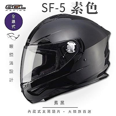 【SOL】SF-5 素色 素黑 全罩(全罩式安全帽│機車│內襯│鏡片│專利鏡片座│內墨鏡片│GOGORO)