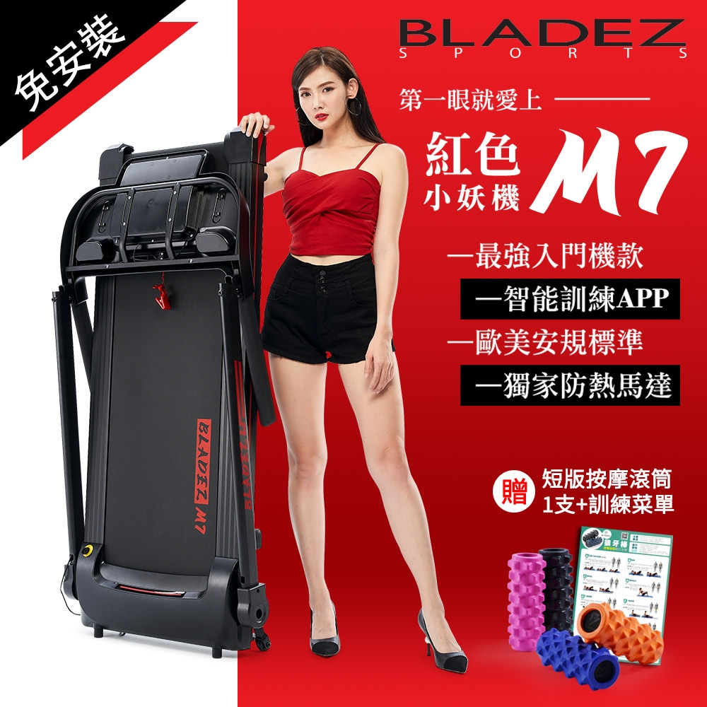 【BLADEZ】獨家限定-M7小妖機全摺疊跑步機+短版按摩滾筒(顏色任選)