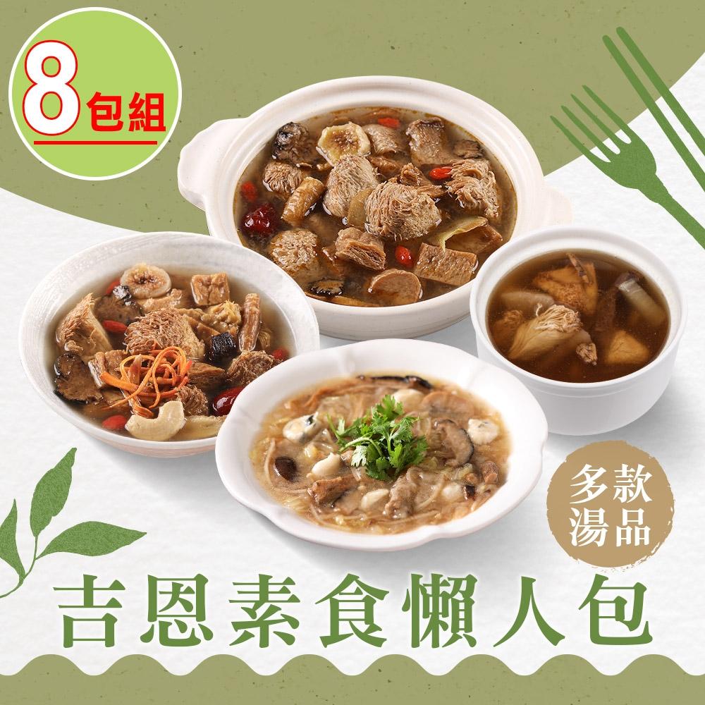 【吉恩素食】多款湯品任選8包組