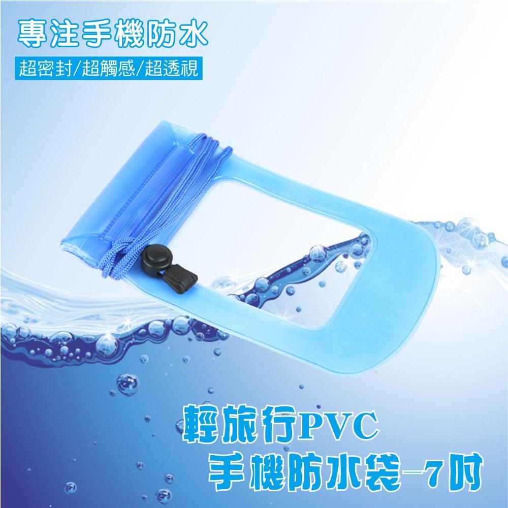 RAIN DEER 輕旅行PVC防水袋-7吋(隨機出貨)