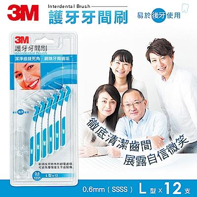 3M 護牙牙間刷-L型-0.6mm-12入裝