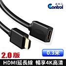 易控王 E20FM 0.3米 HDMI延長線 2.0版 HDMI公母線 4K2K超高畫質