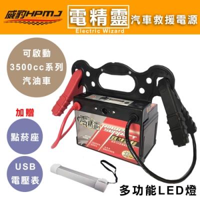 【威豹HPMJ】電精靈多功能LED燈 套餐 超強汽車救援電源 備用電池(贈USB電壓表和點菸座)