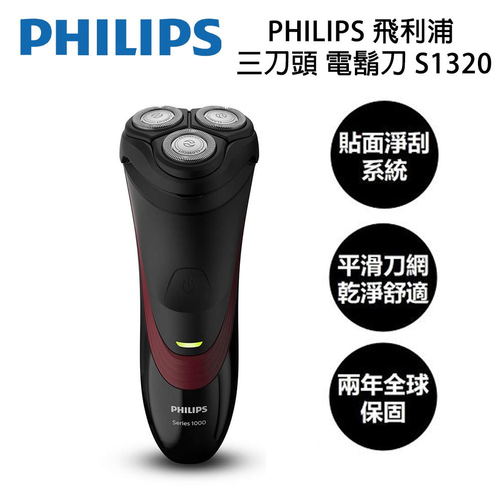 (快速到貨)PHILIPS 飛利浦 三刀頭 電鬍刀 S1320