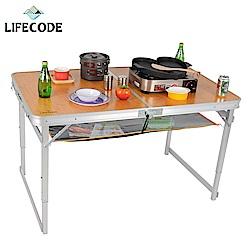 LIFECODE 竹紋加寬鋁合金折疊桌120x70cm /野餐桌-送桌下網(三段高度)