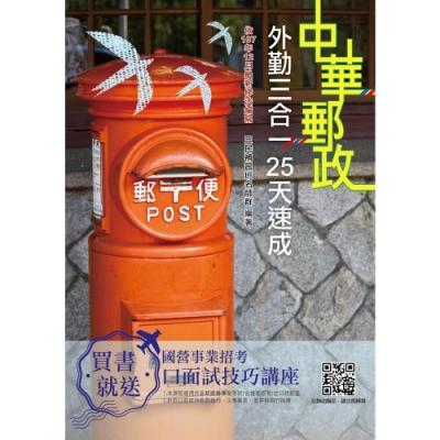 2019年郵局外勤三合一25天速成(四版) ※依107年12月最新修法編寫