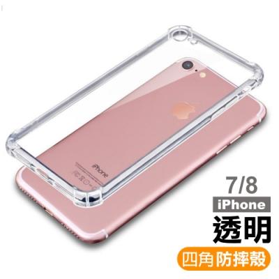 iPhone 7/8 4.7透明 四角防摔防撞 氣囊 手機殼