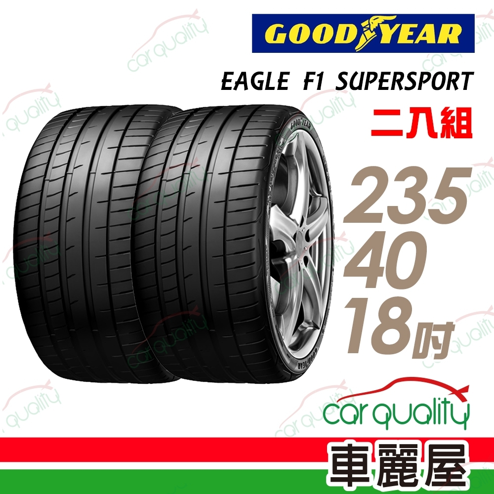【固特異】EAGLE F1 SUPERSPORT F1SS 濕地操控輪胎_二入組_235/40/18