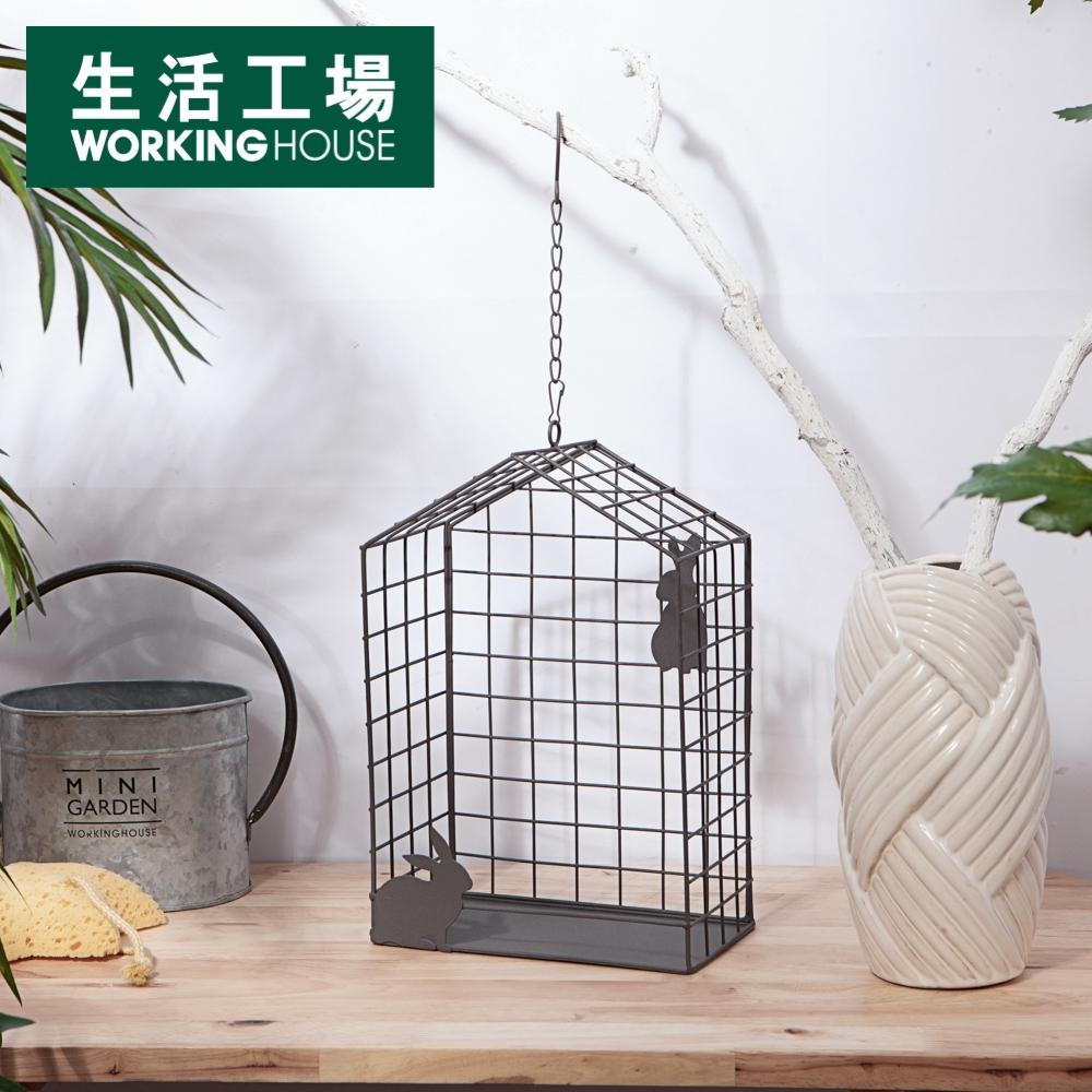 【百貨週年慶暖身 全館5折起-生活工場】午茶兔屋型吊掛花架
