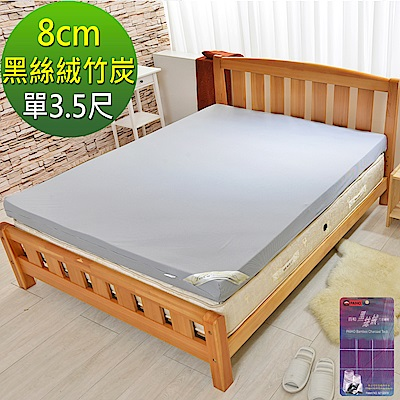LooCa綠能涼感護背8cm減壓床墊-單大3.5尺 搭黑絲絨竹炭表布
